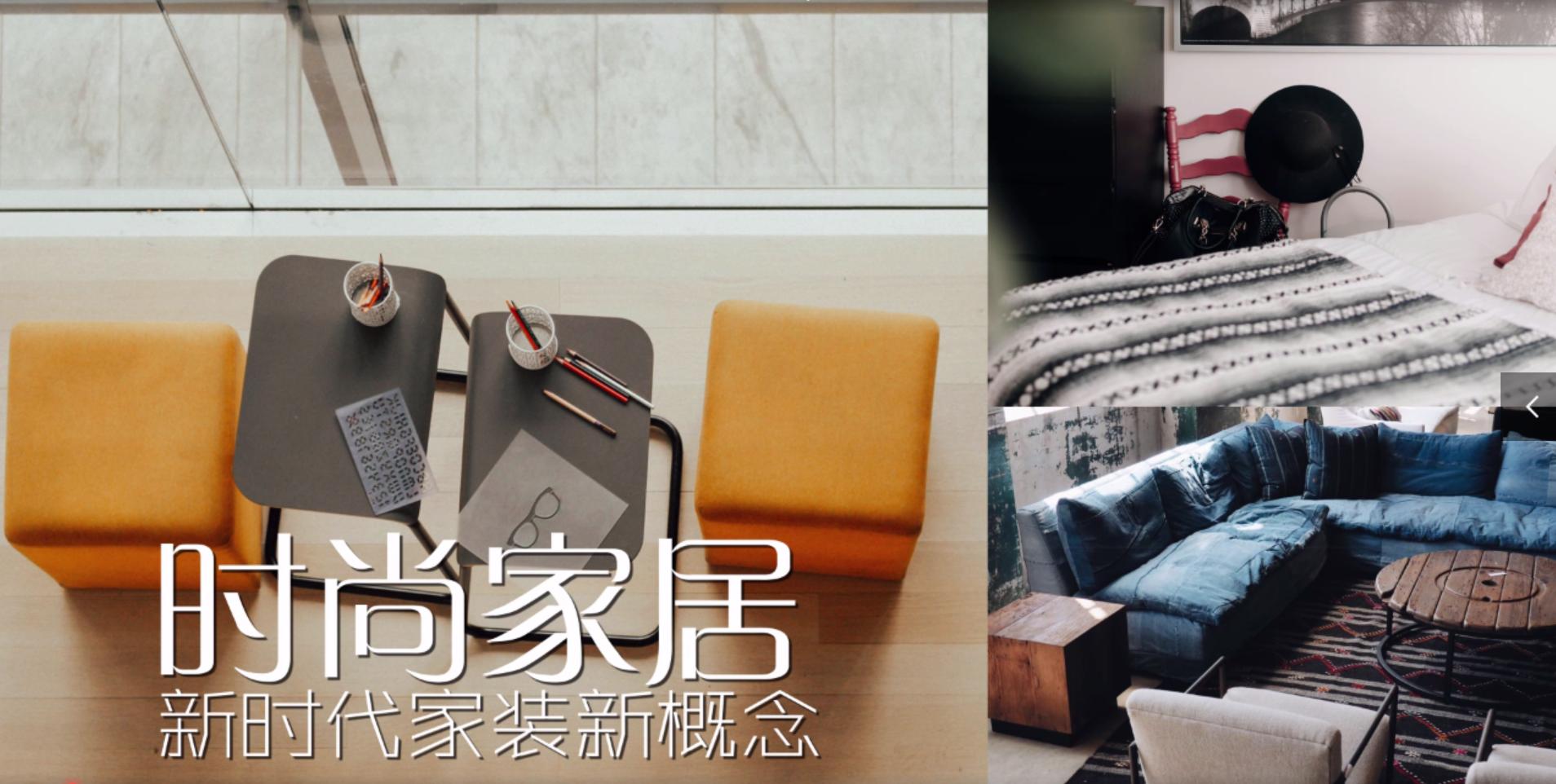 时尚家居-邦建装饰为每一个客户提供时尚设计